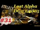 Прохождение. S.T.A.L.K..E.R. Lost Alpha DC v.1.4005. 31. Припять.