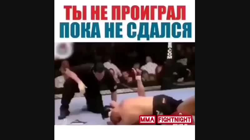 MMA__UFC__BELLATOR__ACB on Instagram_ _Ты не проиг_0(MP4).mp4