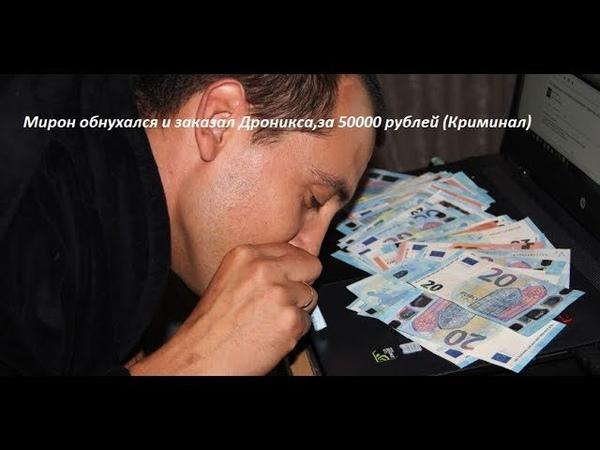 Угрозы Мирона Интербабки! За голову Дроникса объявлено вознаграждение в 100000 рублей