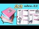 22 ИДЕИ ДЛЯ ЛД Мой Личный Дневник ОБЗОР развороты рисунки темы оформления ЛД