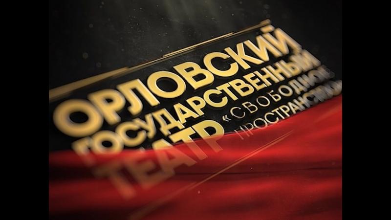 БОЛЬШИЕ гастроли Орловского театра Свободное пространство