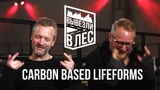 ВЫВЕЗЛИ В ЛЕС Carbon Based Lifeforms