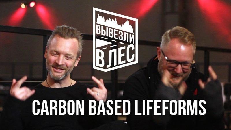 ВЫВЕЗЛИ В ЛЕС Carbon Based Lifeforms