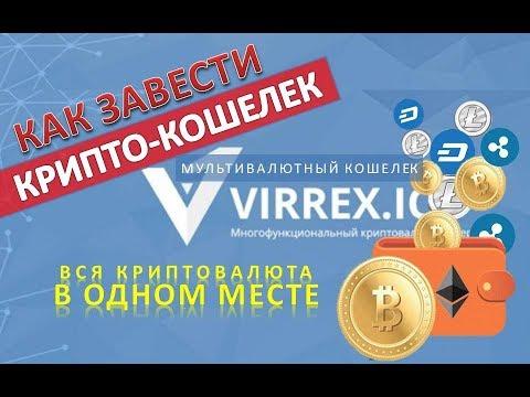Где хранить криптовалюту Лучший кошелек Как пополнить и обменять на VIRRES