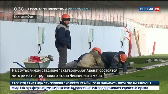 Новости на Россия 24 • Чиновники ФИФА проверили стадион Екатеринбурга