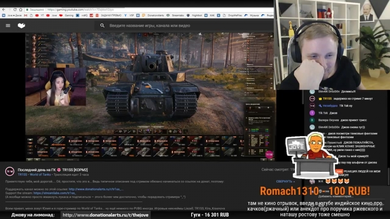 KGB l World of Tanks ДЖОВ РЕЙДИТ ТРИСС