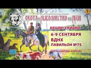 Константин Кузьмин. Приглашение на 44-ю выставку Охота и рыболовство на Руси 2018.