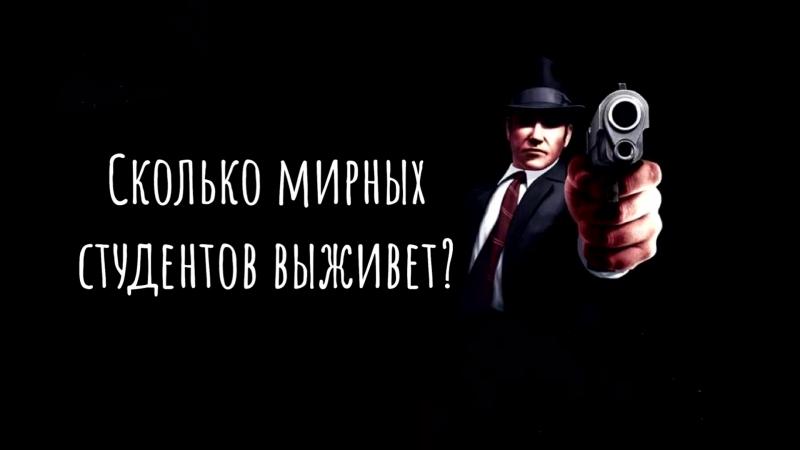мафия ВШЭ
