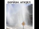Бөрйән. Ағиҙел йылғаһы.
