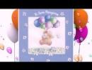 С Днём Рождения Настёна 11.05.18