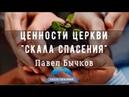 Пастор Павел Бычков тема: Ценности церкви Скала спасения