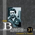 Владимир Высоцкий альбом Концерты в Казани