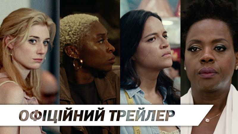 Вдови | Офіційний український трейлер | HD