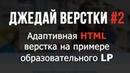 Джедай верстки 2 Адаптивная HTML верстка на примере образовательного Landing Page