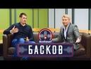Николай Басков о вере корпоративах и кино Поговорим Откровенное интервью
