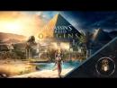 Assassins Creed Origins Египетская сила