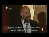 Награждение Халита Эргенча на церемонии BIAF2018 с русскими субтитрами