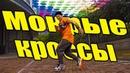 МОКРЫЕ КРОССЫ ТАНЕЦ ТИМА БЕЛОРУССКИХ DANCEFIT