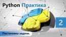 Постановка задачи Практика Python Урок 2