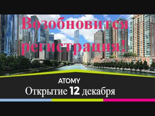 Завтра, 12 декабря, открытие сайта Атоми на русском языке.