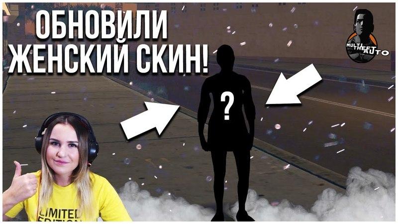 ОБНОВИЛИ ЖЕНСКИЙ СКИН! 😎 MTA - CCD PLANET