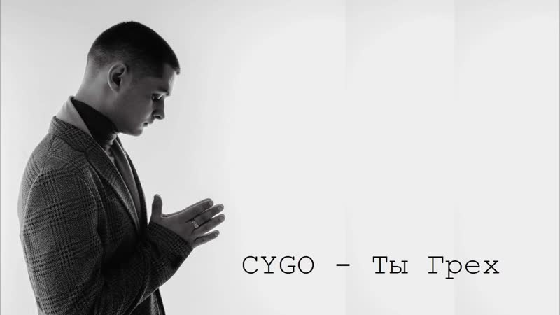 CYGO - Ты Грех (Новинка 2019)
