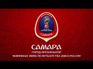 Ролик Самары как города-организатора Чемпионата мира по футболу FIFA 2018 в России™