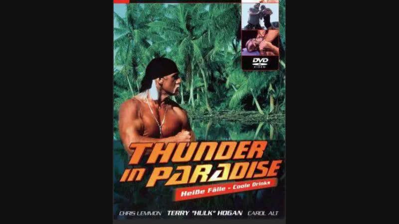 Гром в Раю: Кто Кого / Thunder in Paradise: Tug of War (1994) Михалёв,SATRip,1080
