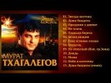Мурат Тхагалегов - Звезда востока _ ПРЕМЬЕРА 2017