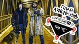 План Ломоносова vs.МодеМ - Три ЧЕ (официальный клип)