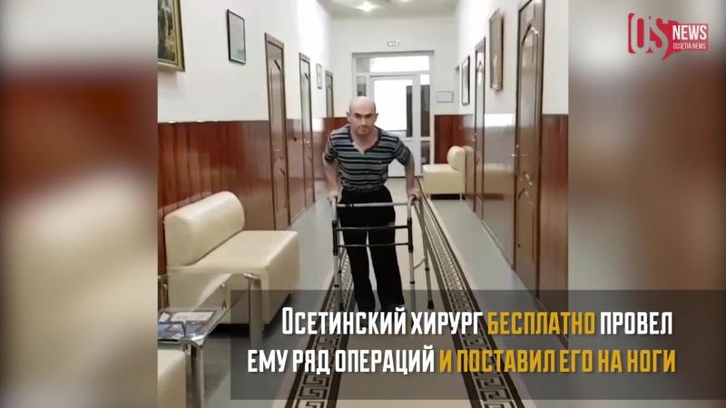Осетинский хирург Казбек Кудзаев поставил на ноги пациента с тяжелой формой ДЦП