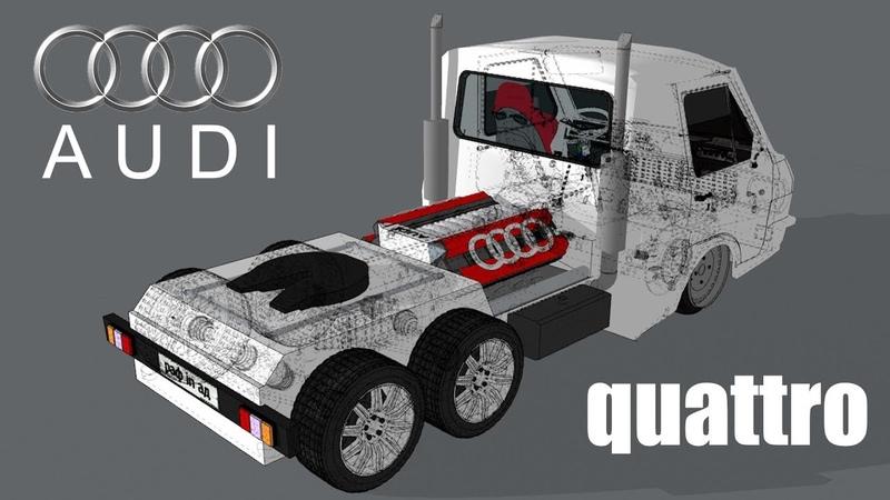 МИНИ-тягач на базе AUDI V8 quattro Рафинад
