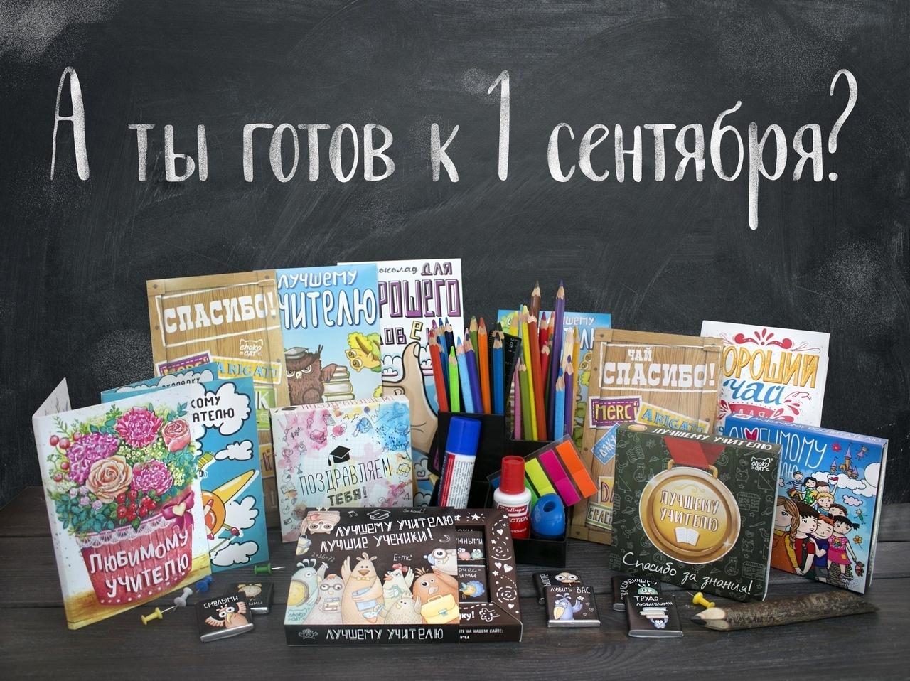 А вы готовы к 1 сентября? Лучшая закупка к школьному сезону! 4xzvybyvqvk