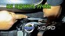 Как подтянуть ручник на Вольво XC90 Volvo XC90 Handbrake cable adjustment for Volvo XC90