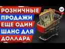 TeleTrade Утренний обзор 15 05 2018 Розничные продажи еще один шанс для доллара