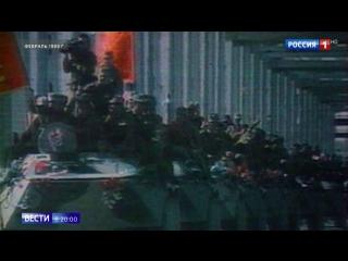 30 лет назад СССР начал вывод войск из Афганистана