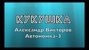 Кукушка - Александр Викторов (Автономка-3)