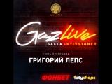GazLive: Григорий Лепс