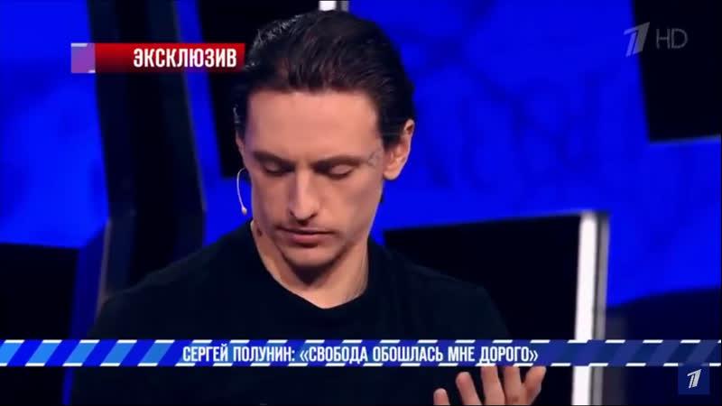 Сергей Полунин о первой татуировке (ниче не помню)