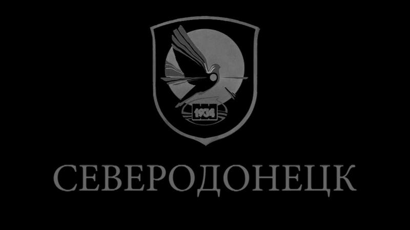 Северодонецк Webcam Timelapse / Сєвєродонецьк