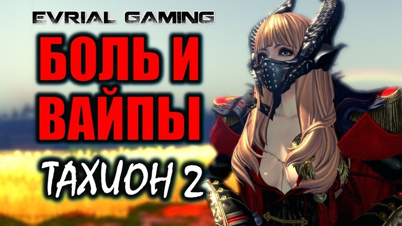Тахион 2 й Босс БОЛЬ и ВАЙПЫ Blade and Soul EvrialGaming