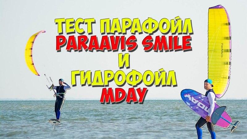 Тест парафойл Paraavis smile и гидрофойл Mday. Пробуем эту сплит систему первый раз