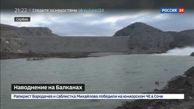 Новости на Россия 24 • Западные Балканы затопило, уровень воды будет расти
