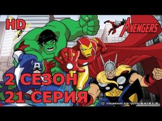 Мстители: Величайшие герои Земли 2 Сезон 21 Серия Зимний Солдат