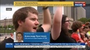 Новости на Россия 24 Съезд в США 20000 республиканцев один Трамп и множество интриг
