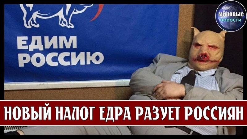 НОВЫЙ НАЛОГ ОТ ЕДИНОРОССОВ РАЗУЕТ МНОГИХ РОССИЯН