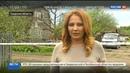 Новости на Россия 24 • Девушка, выжившая в бойне под Тверью он разбил окно, и я залезла под стол