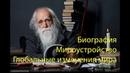 ЛЕВ КЛЫКОВ - Биография Мироустройство Глобальные изменения мира Единое Знание