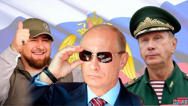 Путин хочет назначить Кадырова главой Росгвардии вместо Золотова
