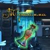 Трилемма (The Sims 4)